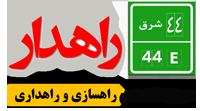 وبلاگ تخصصی راهدار